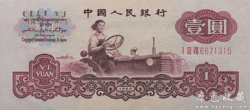 第三套人民币 1元 三冠 古币五星水印 女拖拉机手
