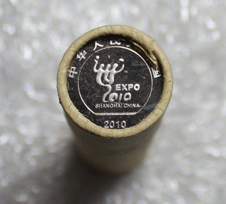2010年 上海世博会纪念币 整卷