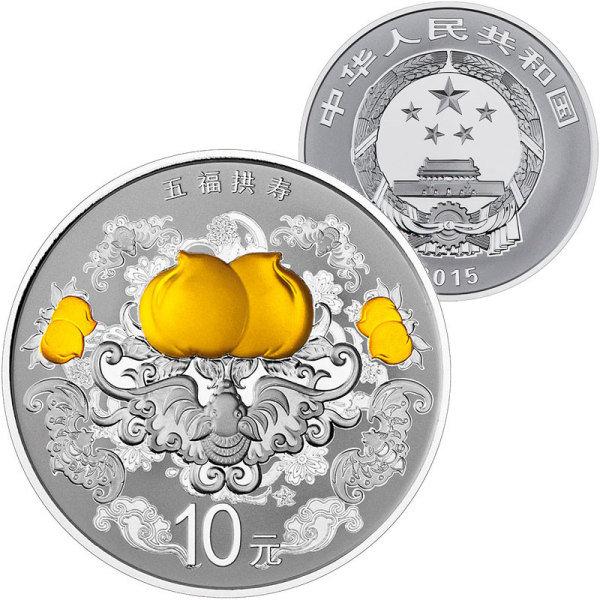 2015 吉祥文化 金银纪念币 银币套装