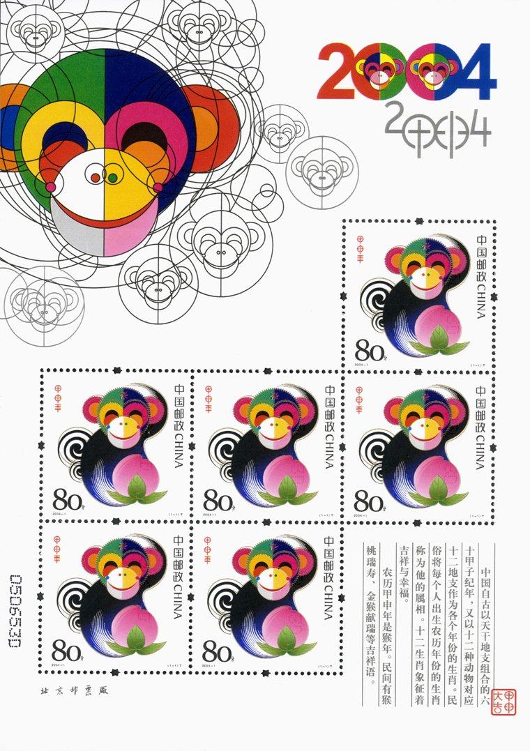 2004-1 第三轮生肖邮票 猴 小版