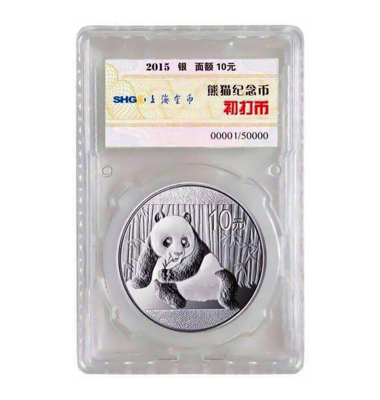 2015年熊猫金银币 1盎司 初打银币