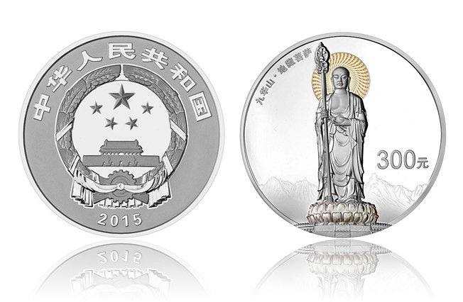 2015 中国佛教圣地 九华山 1公斤 银币