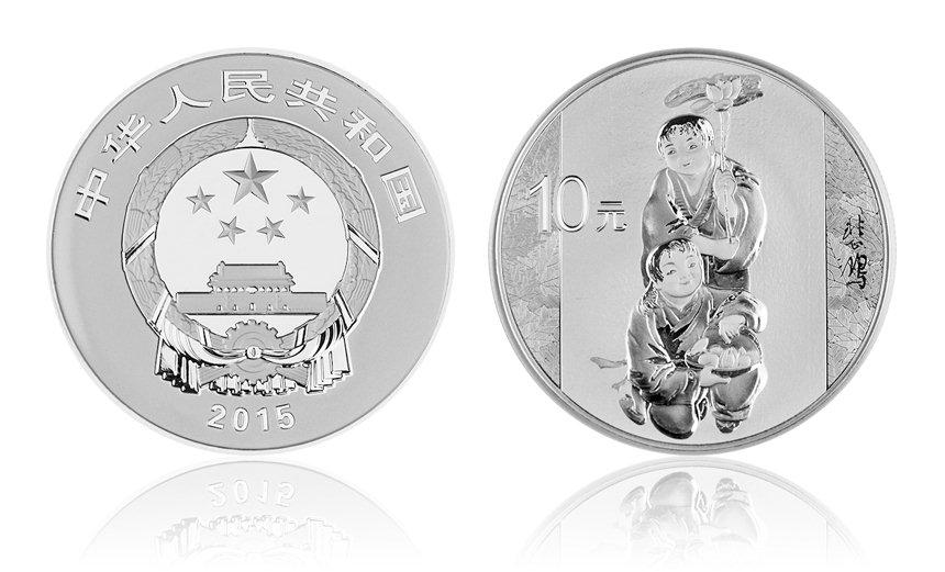 2015年 徐悲鸿金银纪念币 1盎司 银币 和合二仙