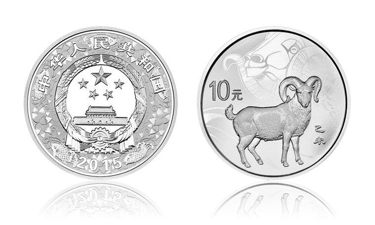 2015 羊年 圆形 1盎司 银币