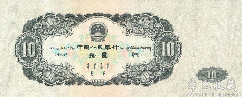 第二套人民币 10元 工农 大黑十