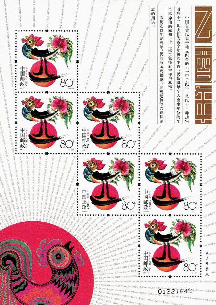 2005-1 第三轮生肖邮票 鸡 小版