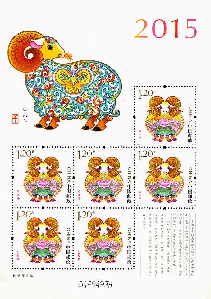 2015-1 第三轮生肖邮票 羊小版
