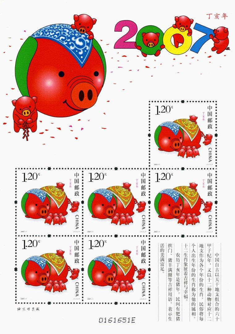 2007-1 第三轮生肖邮票 猪 小版