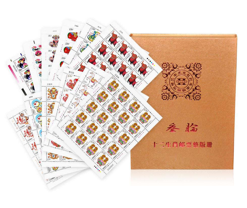 第三轮生肖邮票 大版 套装(12版)
