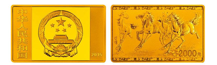 2015年 徐悲鸿金银纪念币 5盎司 金币 六骏图