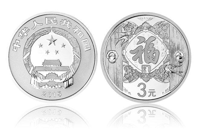 2015年 贺岁纪念银币 3元银币