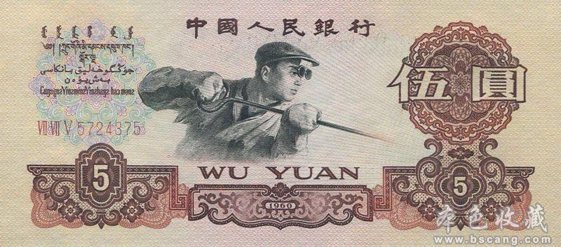 第三套人民币 5元 三冠 炼钢工人