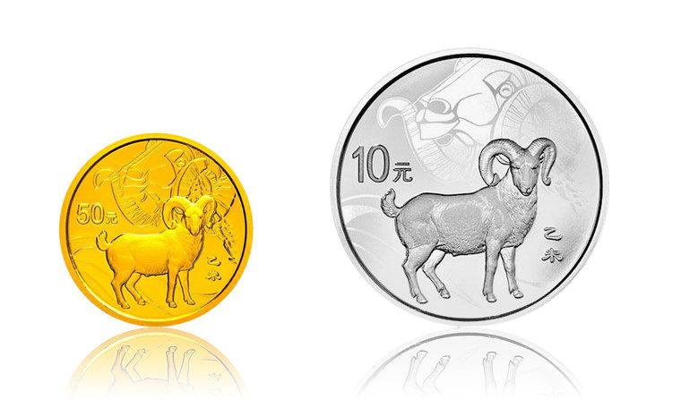2015 羊年 圆形 本色金银币 套装
