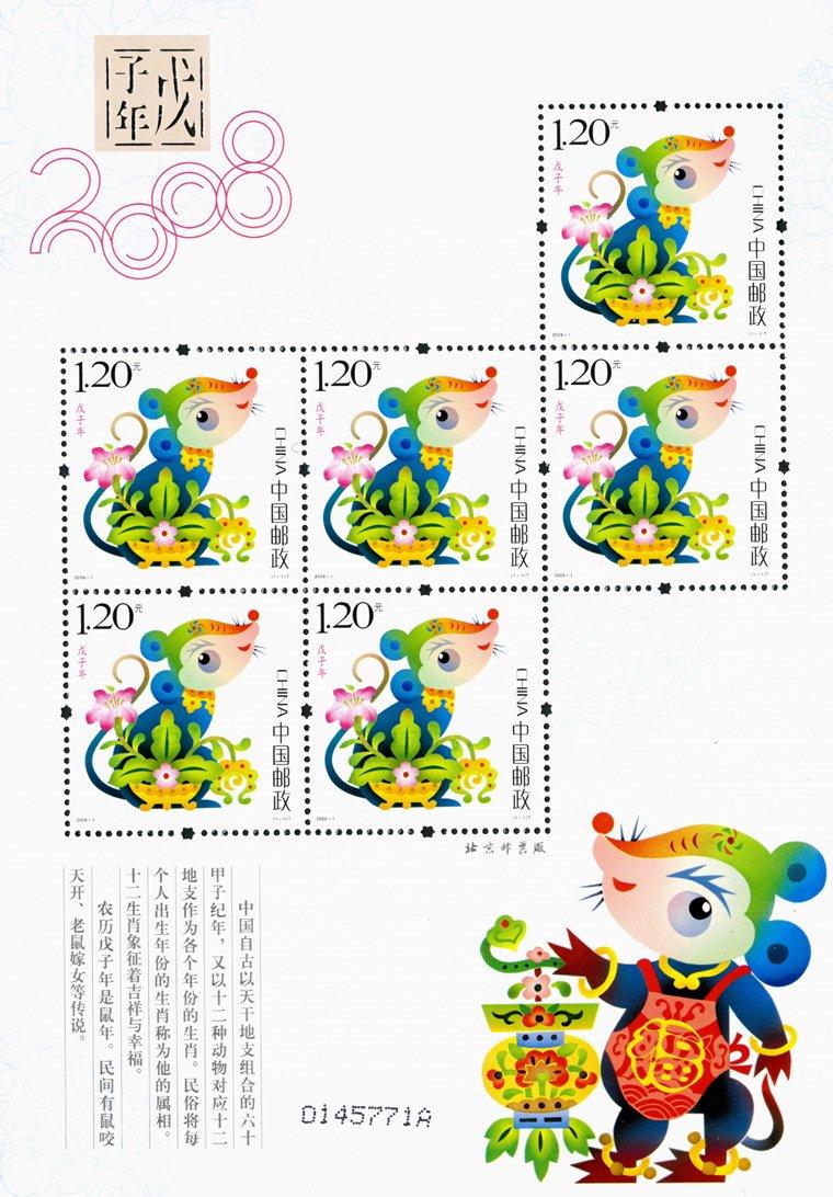 2008-1 第三轮生肖邮票 鼠 小版