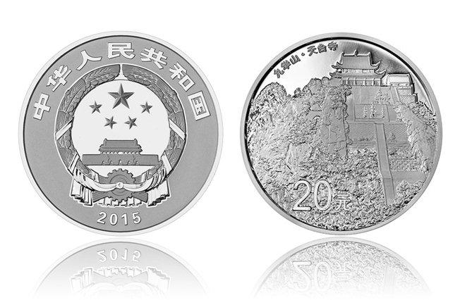 2015 中国佛教圣地 九华山 2盎司 银币
