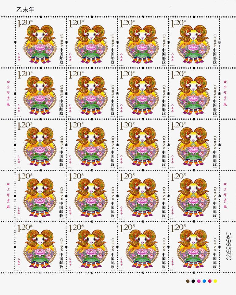 2015-1 第三轮生肖邮票 羊大版